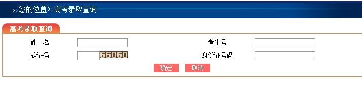 长安大学2012高考录取结果查询系统