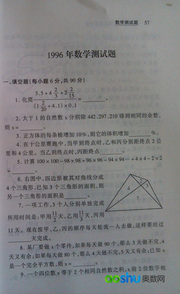 天一少96年数学测试真题