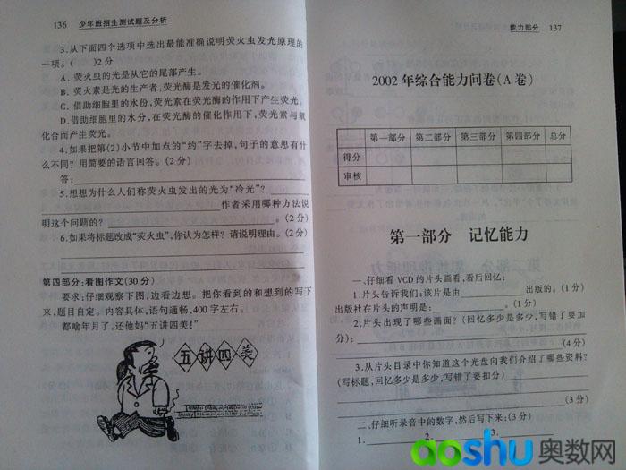 2002年天少年班小升初招生能力测试卷