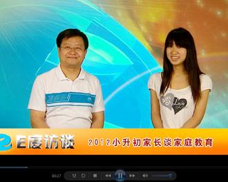 2012小升初家长谈家庭教育