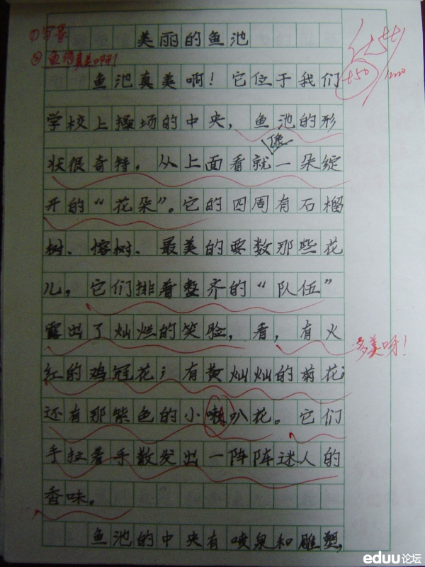 {800字作文:美丽的校园}.