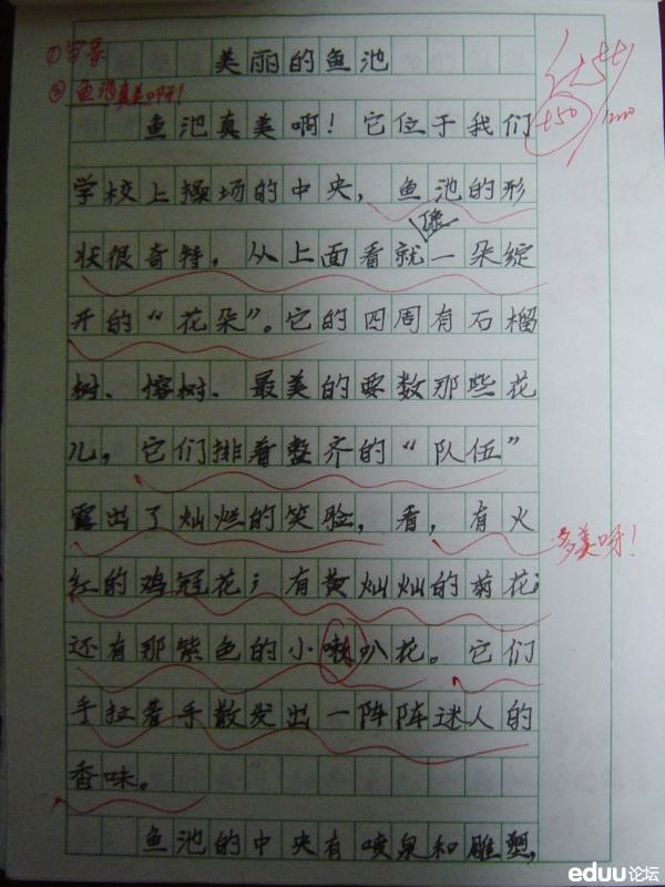 我的学校作文300字_美丽的校园作文300字三年级