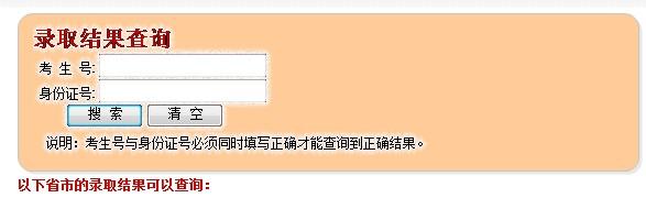 天津科技大学2012高考录取结果查询系统