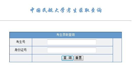 中国民航大学2012高考录取结果查询系统