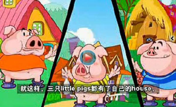 三只小猪——三只小猪要盖房子