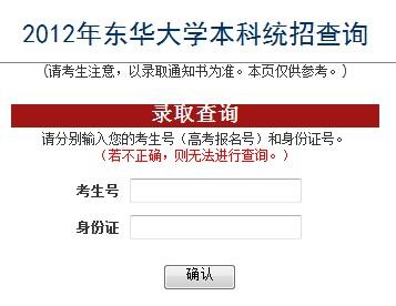 东华大学2012高考录取结果查询系统
