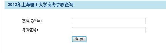上海理工大学2012高考录取结果查询系统