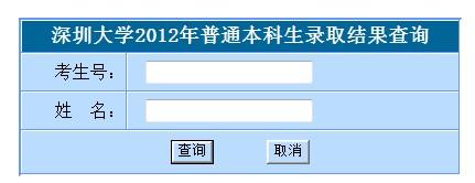 深圳大学2012高考录取结果查询系统