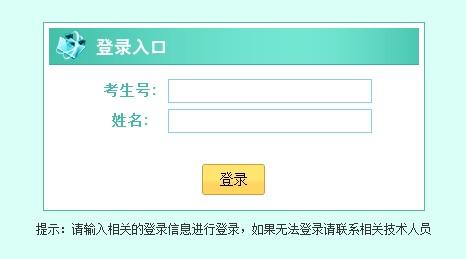 广州医学院2012高考录取结果查询系统