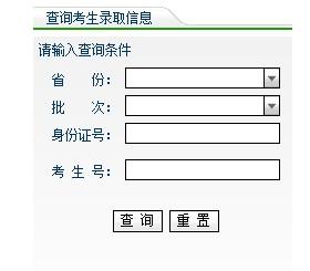 广东医学院2012高考录取结果查询系统