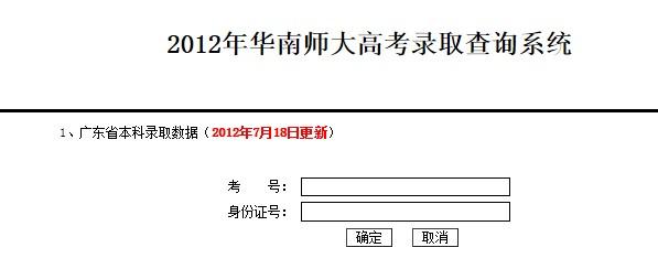 华南师范大学2012高考录取结果查询系统
