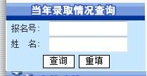 中国石油大学(华东)2012高考录取结果查询系统