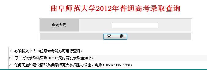 曲阜师范大学2012高考录取结果查询系统