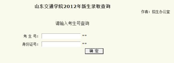 山东交通学院2012高考录取结果查询系统