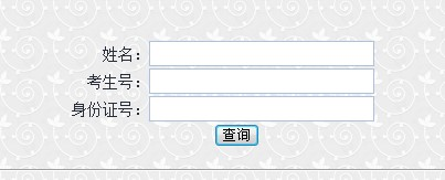 山东理工大学2012高考录取结果查询系统