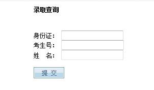 南京理工大学2012高考录取结果查询系统