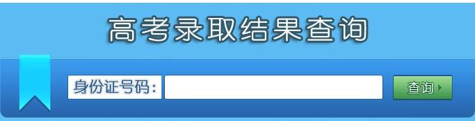 江苏大学2012高考录取结果查询系统