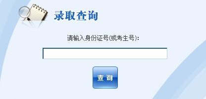 浙江大学2012高考录取结果查询系统