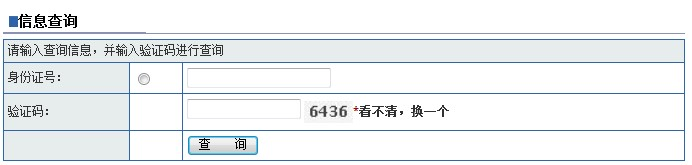 浙江工业大学2012高考录取结果查询系统