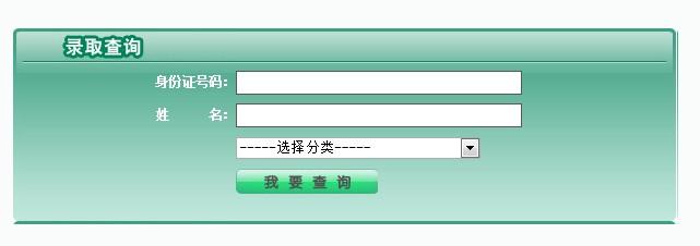 温州医学院2012高考录取结果查询系统