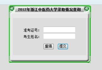 浙江中医药大学2012高考录取结果查询系统