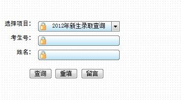 浙江师范大学2012高考录取结果查询系统