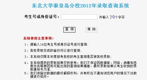 东北大学秦皇岛分校2012高考录取结果查询系统