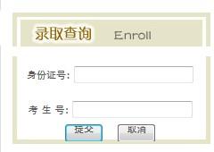 石家庄经济学院2012高考录取结果查询系统