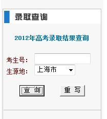 华北电力大学(保定)2012高考录取结果查询系统