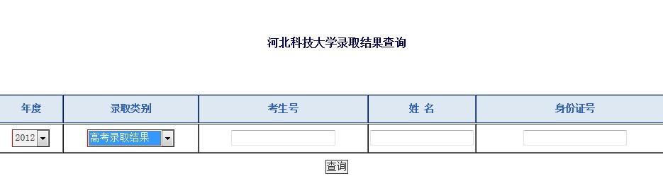河北科技大学2012高考录取结果查询系统