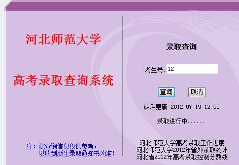 河北师范大学2012高考录取结果查询系统