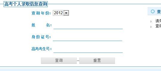 石家庄铁道学院2012高考录取结果查询系统