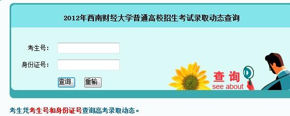 西南财经大学2012高考录取结果查询系统