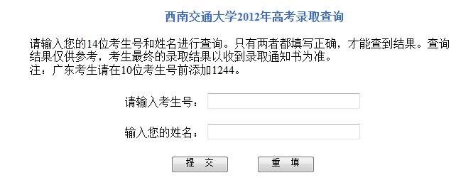 西南交通大学2012高考录取结果查询系统