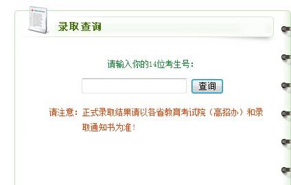 四川农业大学2012高考录取结果查询系统