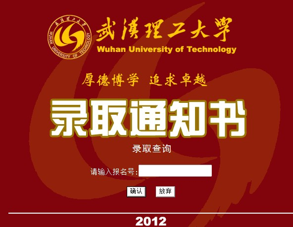 武汉理工大学2012高考录取结果查询系统