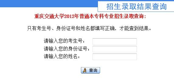 重庆交通大学2012高考录取结果查询系统