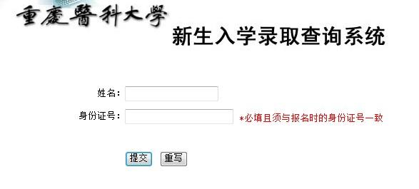 重庆医科大学2012高考录取结果查询系统