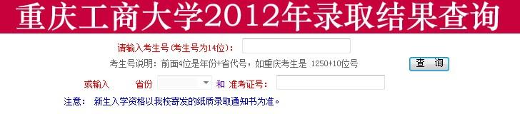 重庆工商大学2012高考录取结果查询系统