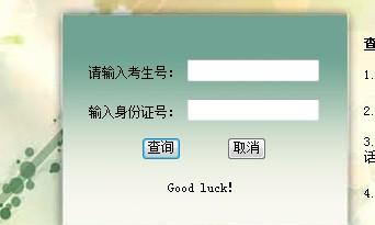 河南工业大学2012高考录取结果查询系统