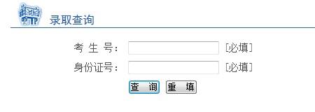 河南科技大学2012高考录取结果查询系统