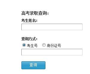 郑州轻工业学院2012高考录取结果查询系统
