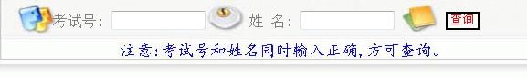 河南师范大学2012高考录取结果查询系统