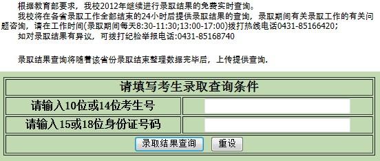 吉林大学2012高考录取结果查询系统