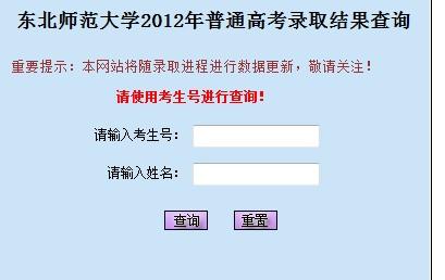 东北师范大学2012高考录取结果查询系统
