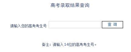 延边大学2012高考录取结果查询系统