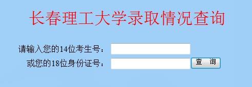 长春理工大学2012高考录取结果查询系统