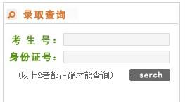 山西财经大学2012高考录取结果查询系统