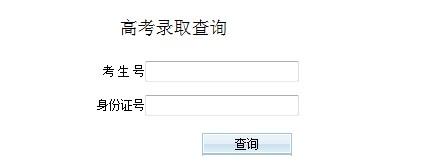 太原师范学院2012高考录取结果查询系统
