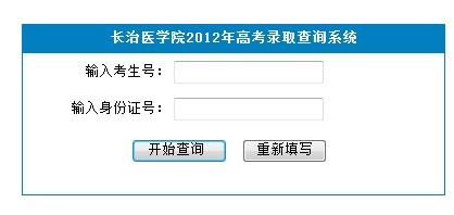 长治医学院2012高考录取结果查询系统